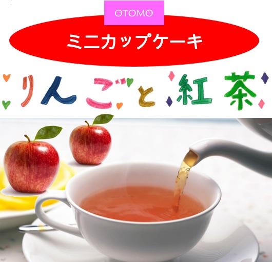 りんごと紅茶のミニカップケーキ