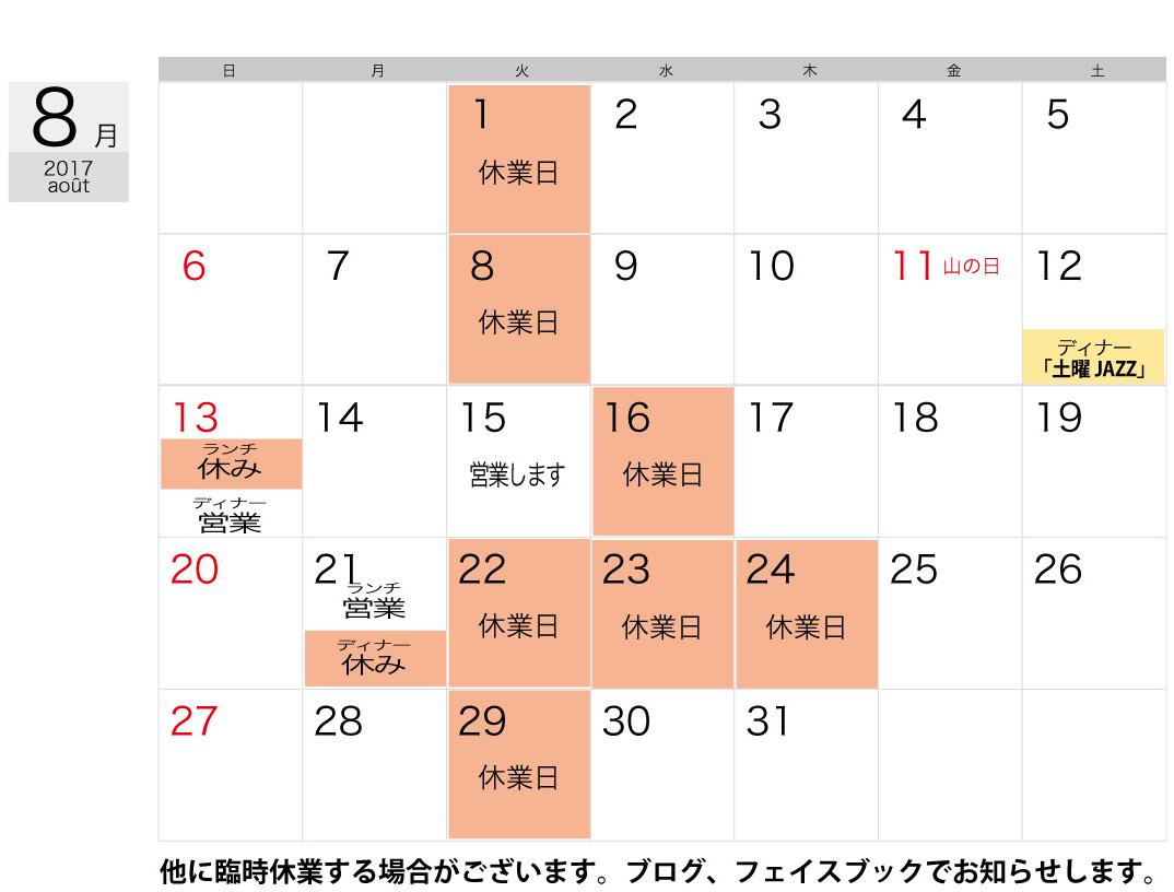 8gatuyasumi.jpg