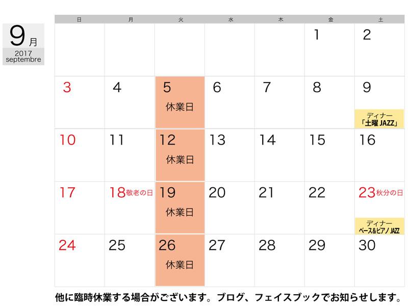 9gatuyasumi2017.jpg