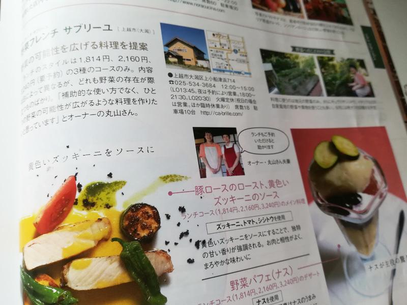 gekkanniigata201709_2.jpg