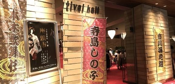 kabuki1708-horz.jpg