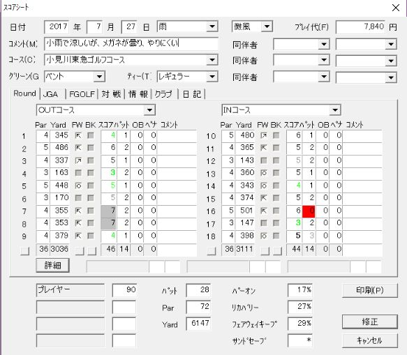 20170727小見川東急