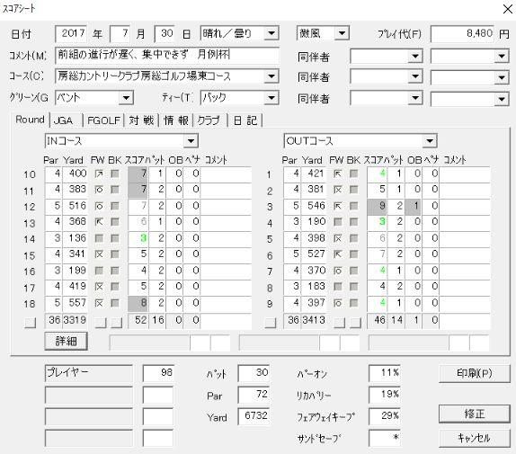 20170730房総東