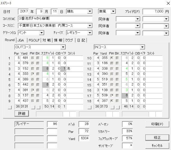 20170911千葉新日本