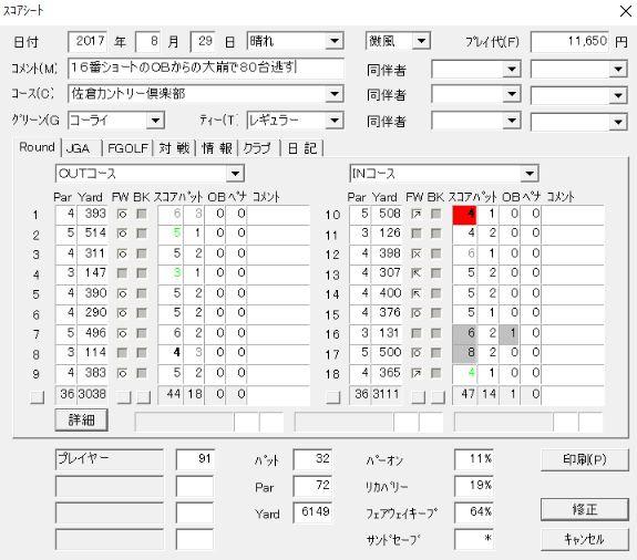 20170829佐倉