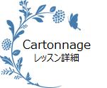cartonnage-shosai.png