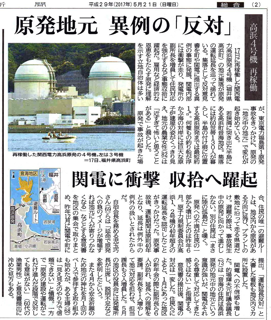 20170521-静岡-原発地元異例