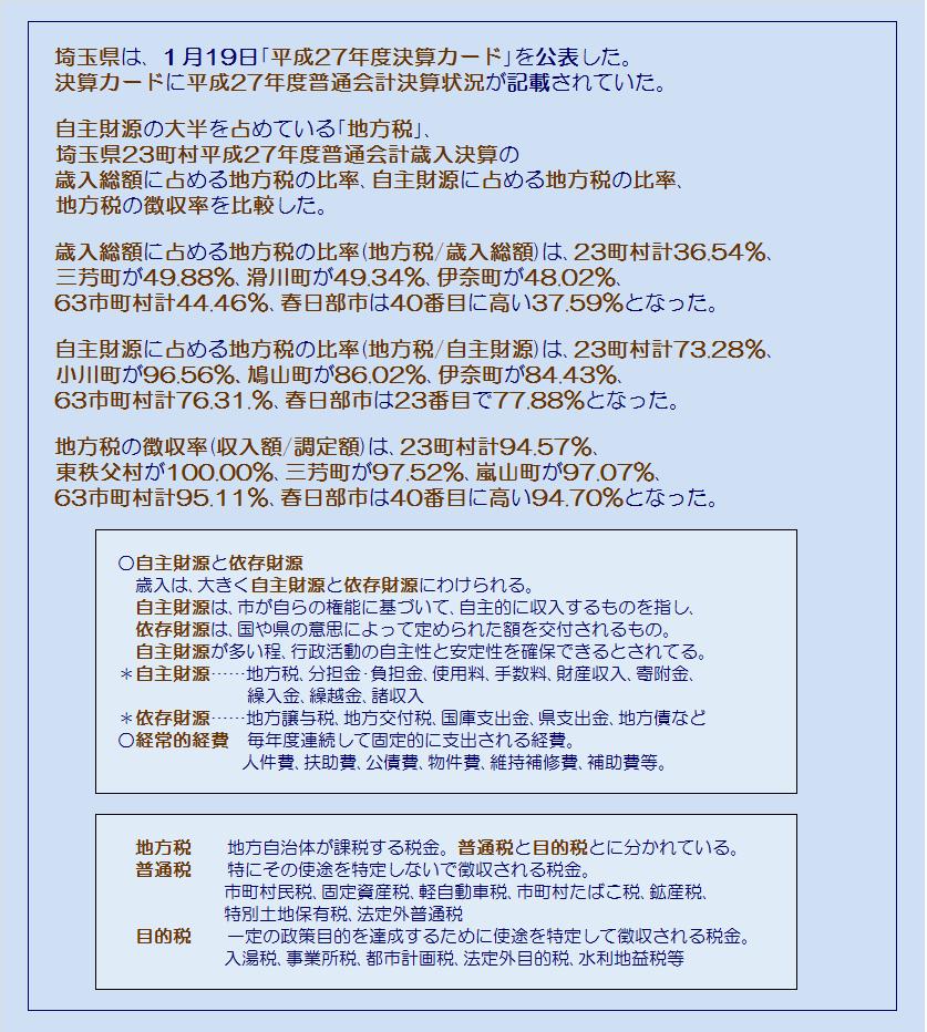 埼玉県23町村平成27年度普通会計決算・自主財源の大半を占める地方税とその徴収率・コメント