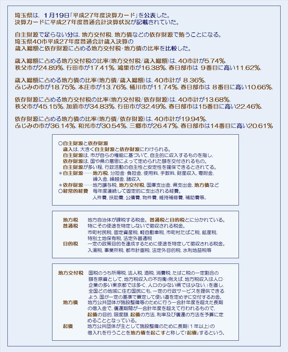 埼玉県40市平成27年度普通会計決算・依存財源の大半を占める地方交付税・地方債の歳入総額に占める比率・コメント