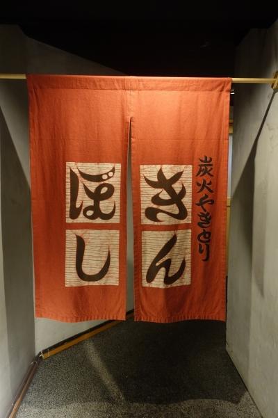 きんぼし新栄001