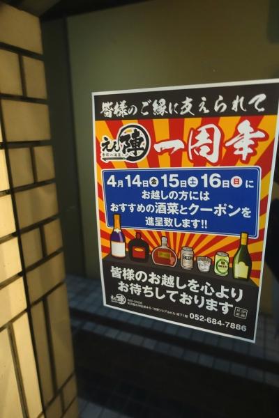 円陣001