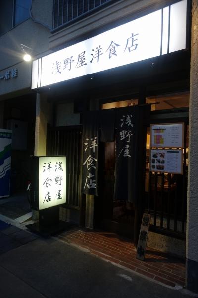 浅野洋食店001