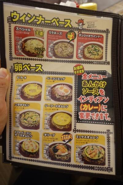 あんかけ太郎011