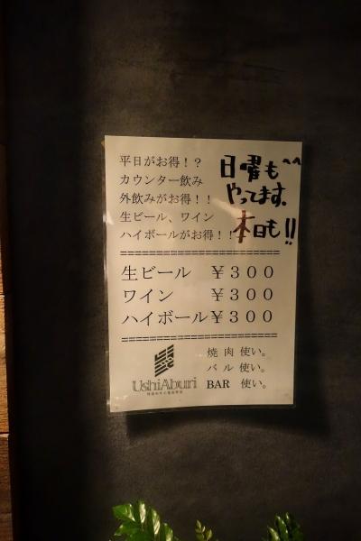 牛炙り003