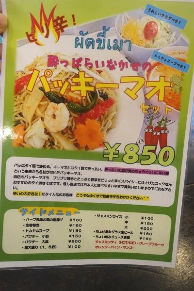 東桜パクチー(5)001