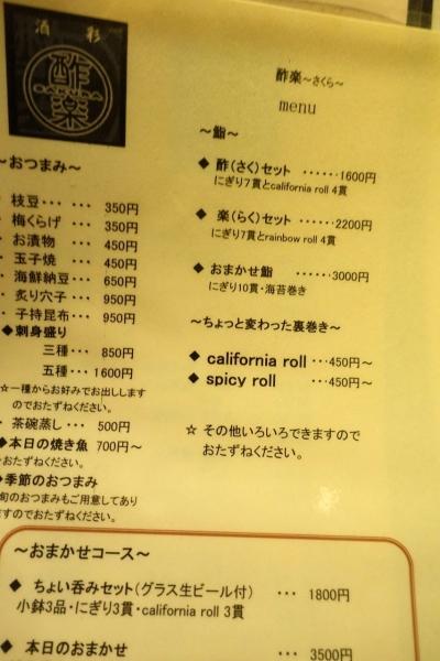 酢楽001