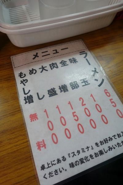 ラーメン大河001