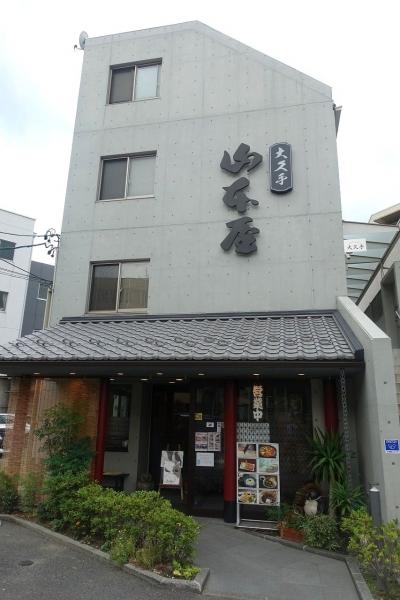 山本屋001