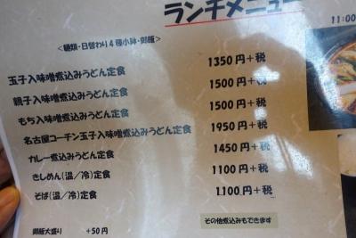 山本屋002
