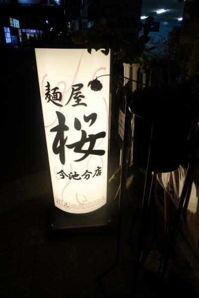 麺屋 桜 今池分店005
