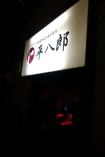 平八郎(2)001