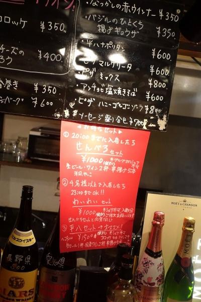 平八郎(2)002