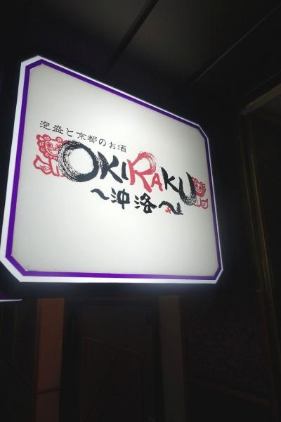 OKIRAKU(5)011.jpg