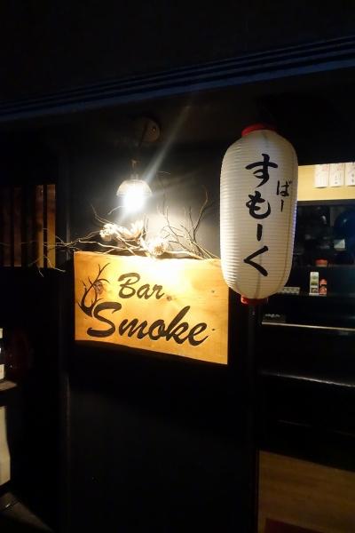 SMOKE001.jpg