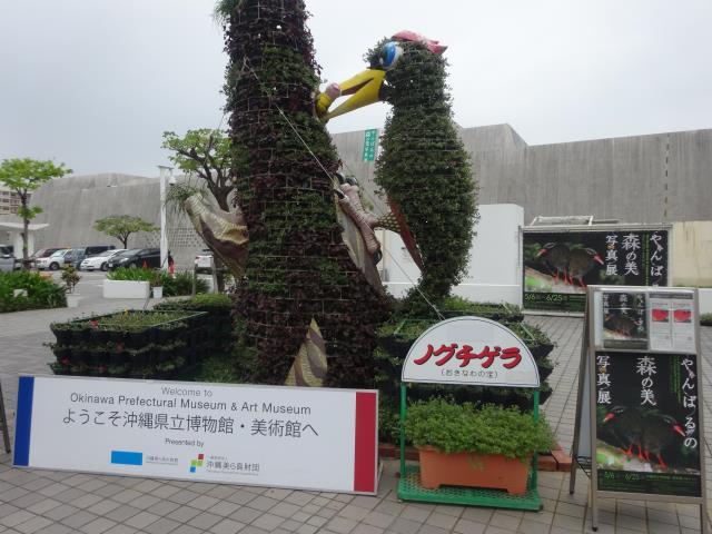 沖縄美術1