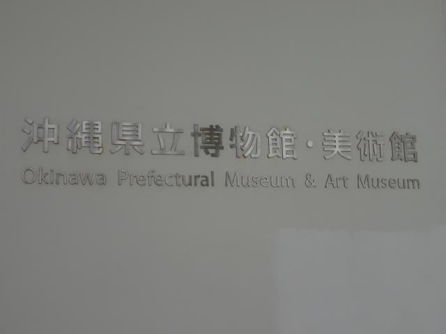 沖縄美術7