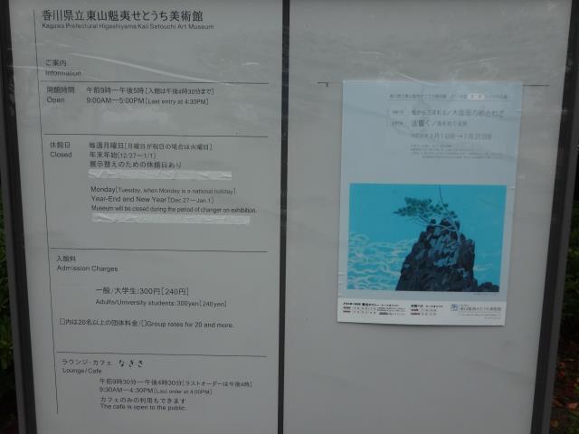 東山せとうち1