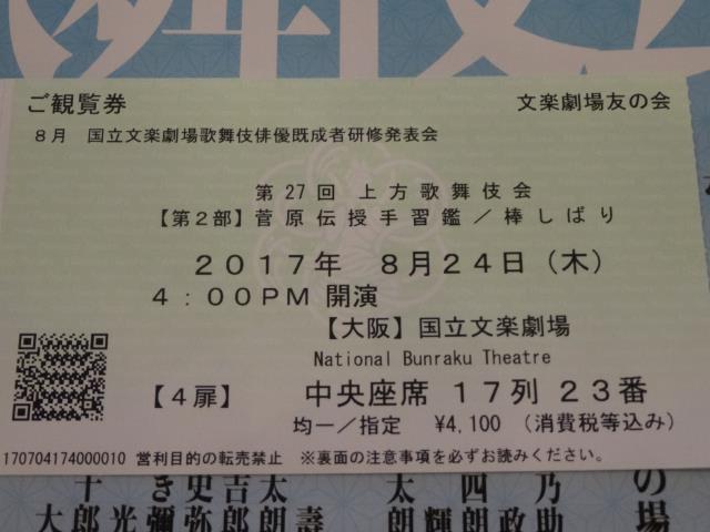 歌舞伎20174