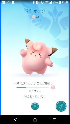 ポケモンGO8月3日7