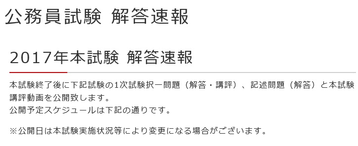 2017 本試験解答速報1