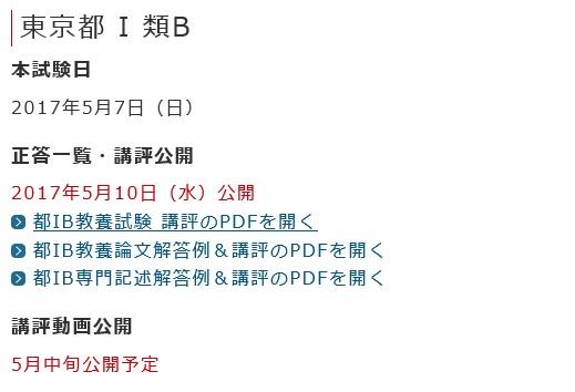 2017 解答速報2