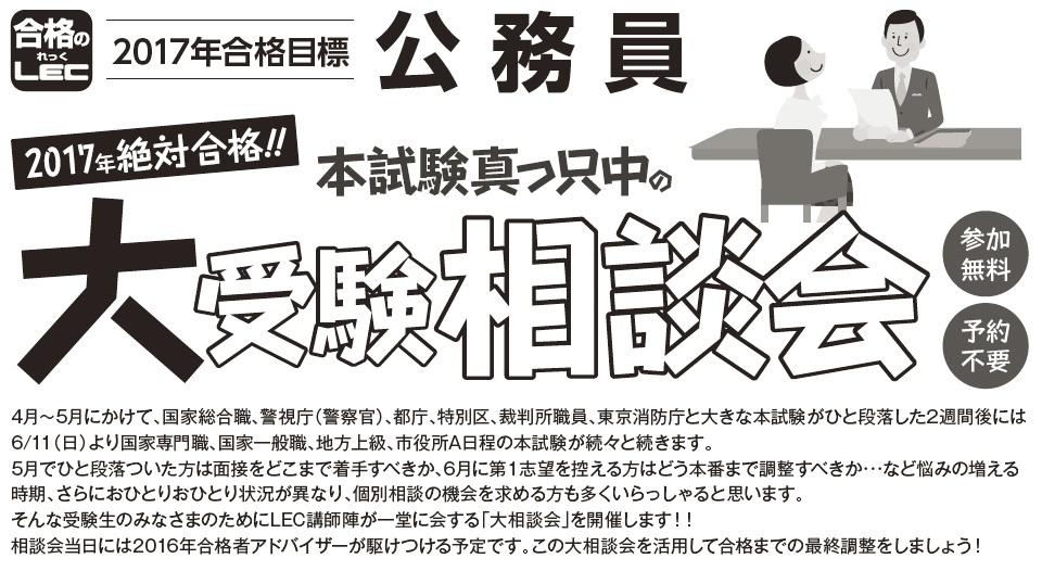 2017大相談会①