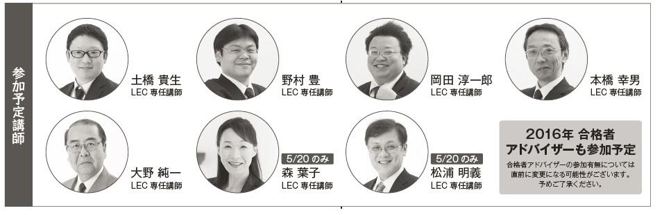2017大相談会③