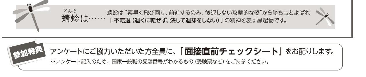 3コッパン 官庁訪問ガイダンスjpg