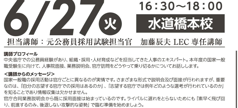 コッパン 官庁訪問ガイダンス2jpg
