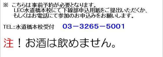 水道橋交流会2