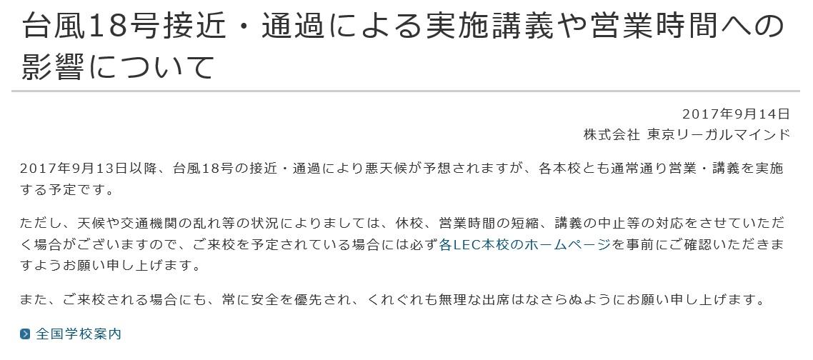 台風18号のおしらせ
