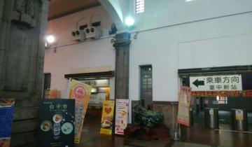 台中駅舎内