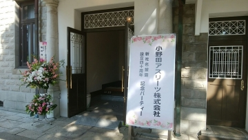 山手クラブ玄関