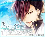 banner_180x150_moshikami_ch08.jpg