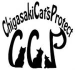 茅ヶ崎キャッツプロテクト