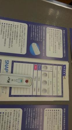 ことみウイルス検査