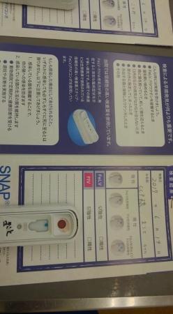 まことウイルス検査