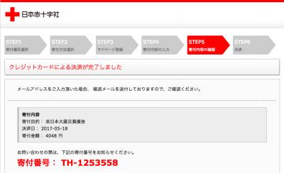 170518-PNG1=16年度分日赤東日本大震災義捐金寄付
