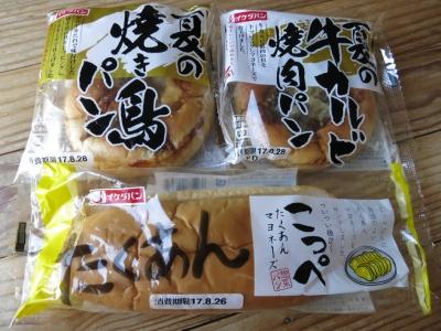170828-21=イケダパン惣菜パン3種パッケージ aPBR
