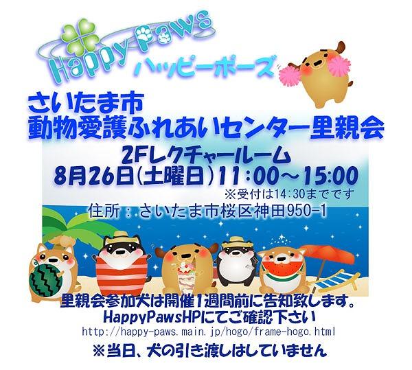 s-ふれあい170826-1